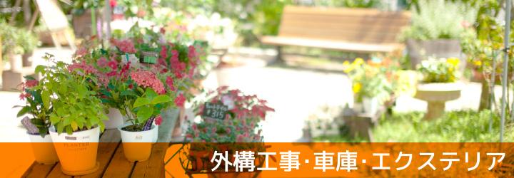 千葉県外構工事-ベランダ・エクステリア
