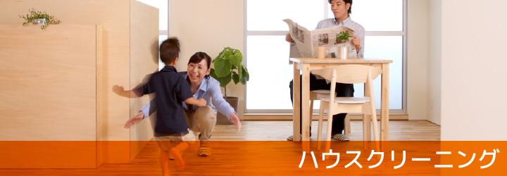 千葉県ハウスクリーニング