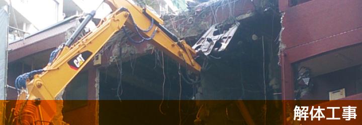 千葉県解体工事-外壁・屋根・ベランダ