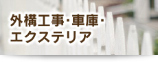 外構・車庫・エクステリア