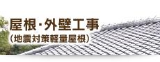 屋根・外壁(地震対策軽量屋根)