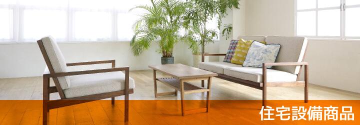 千葉県リフォーム-住宅設備商品