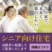 千葉県のシニア向け住宅リフォーム