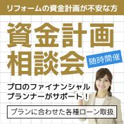 千葉県のリフォーム資金計画相談会