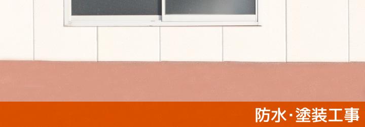 千葉県防水・塗装工事-外壁・屋根・ベランダ