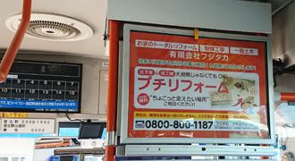 バス中看板