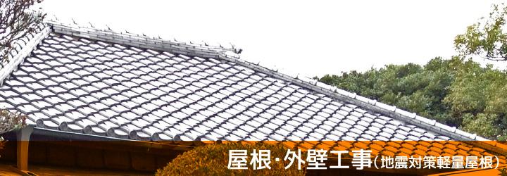 千葉県屋根・外壁工事(地震対策軽量屋根)